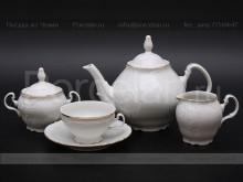 """Сервиз чайный на 6 персон 15 предметов """"Отводка золото"""" Bernadotte"""